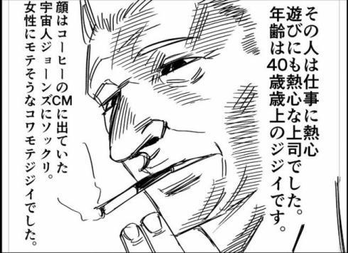 クソ嫌いな上司05