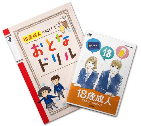 DVDと副教材の表紙