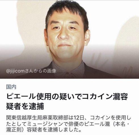 ピエール瀧 時事通信 誤植 デマ 否定