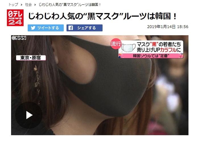 https://image.itmedia.co.jp/nl/articles/1903/13/l_ms3165_190313mask01.jpg