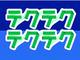 ドワンゴの位置情報ゲーム「テクテクテクテク」6月17日で終了決定 サービス開始から約半年で