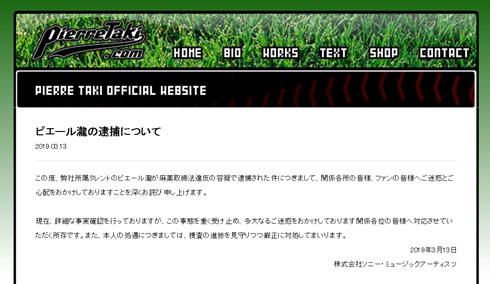 ピエール瀧 いだてん NHK