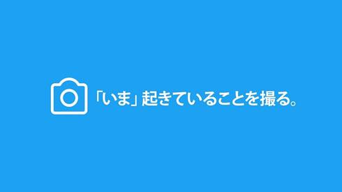 Twitterカメラ