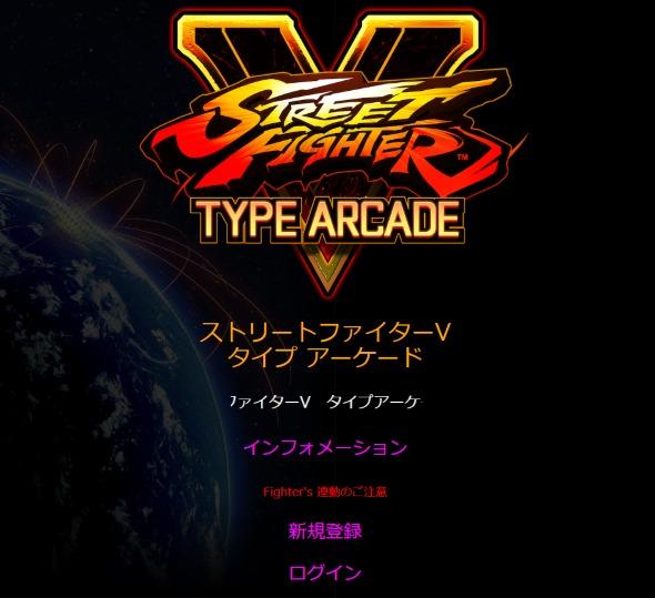 ストリートファイターV タイプ アーケード 公式サイト 阿部寛
