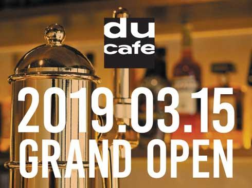 ディスクユニオン ミュージックカフェ バー du cafe 新宿 オープン DJ イベント