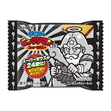 ぼくらのビックリマン スーパーゼウス編 平成最後 悪魔 天使 著名人 イラスト