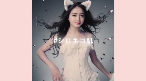 みちょぱ 池田美優 SUGAO ロート 白猫 美黒