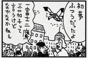 Indeed ONE PIECE CM ワンピース 斎藤工 泉里香 炎のアタっちゃん パンダマン