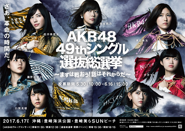 AKB48 選抜総選挙 指原莉乃 須田亜香里