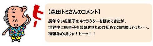 チキンラーメン アクマのキムラー MADMAX ひよこちゃん アクマ 続編 CM