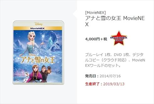 アナと雪の女王 ブルーレイ DVD 生産終了 販売中止 ピエール瀧 オラフ 声優 交代