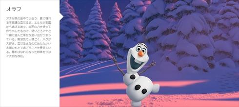 アナと雪の女王 ブルーレイ DVD 生産終了 販売中止 ピエール瀧 オラフ 声優 交代 キングダムハーツ