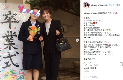 新山千春 卒業式 コーデ 美人ママ 卒園式 息子 コーディネート