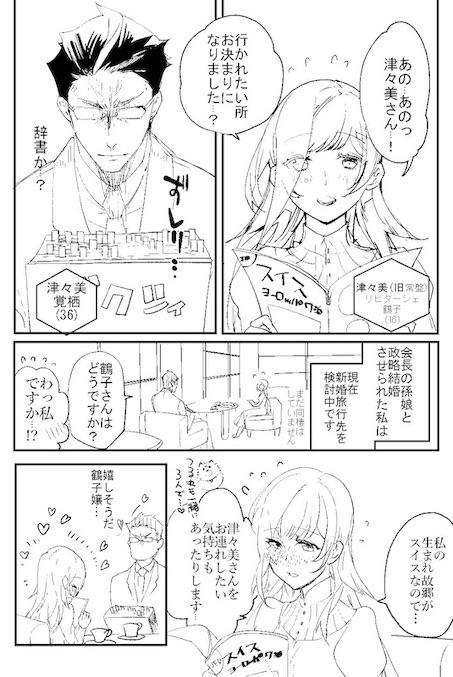 政略 結婚 漫画