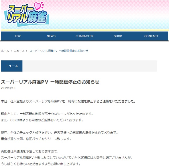 スーパーリアル麻雀PV マイティークラフト Nintendo Switch 配信停止