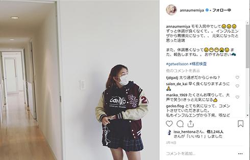 梅宮アンナ 梅宮辰夫 百々果 娘 病気 炎上 Instagram