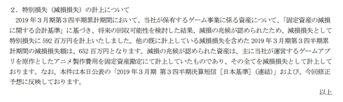 アニメ「ぱすてるメモリーズ」BD全3巻発売中止→修正版BOXを発売 製作会社に5.9億円の特別損失