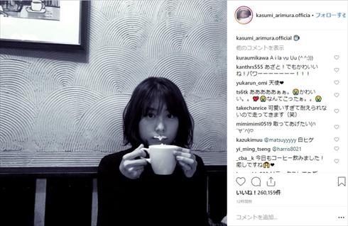 有村架純 あざとい Instagram カワイイは正義 コーヒー ひげ