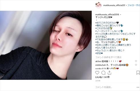 Matt マット すっぴん Instagram 桑田真澄 メイク