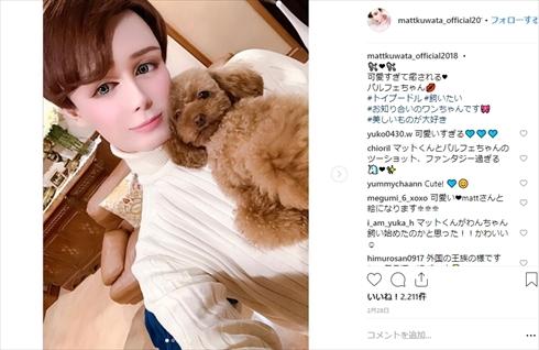 Matt マット すっぴん Instagram 桑田真澄 メイク 目