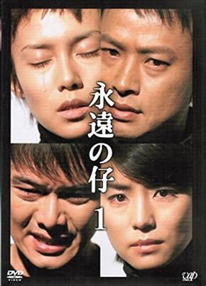 椎名桔平 浅利陽介 コード・ブルー 永遠の仔 橘先生 藤川先生 ドラマ 共演 DVD
