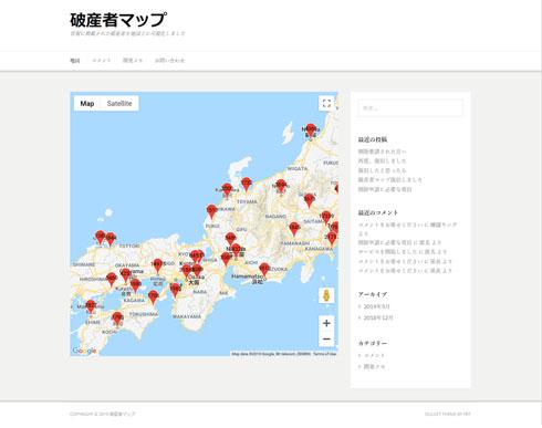 閉鎖された破産者マップ(Web魚拓から)