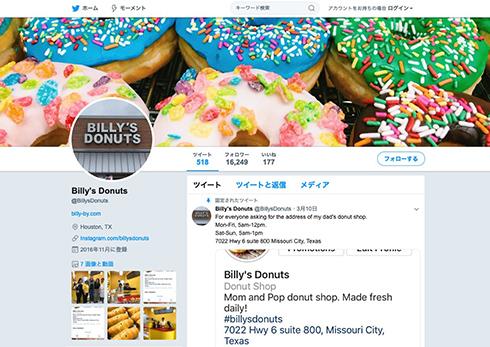「父さんのドーナッツ屋、誰も来ない」 30万件のリツイートで一夜にして大人気店へ