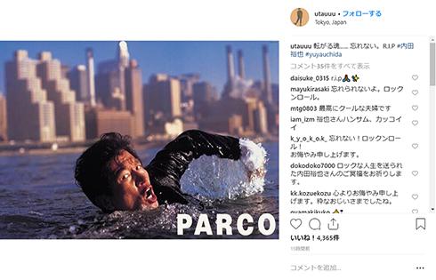 UTA 内田裕也 樹木希林 本木雅弘 内田也哉子 死去 Instagram