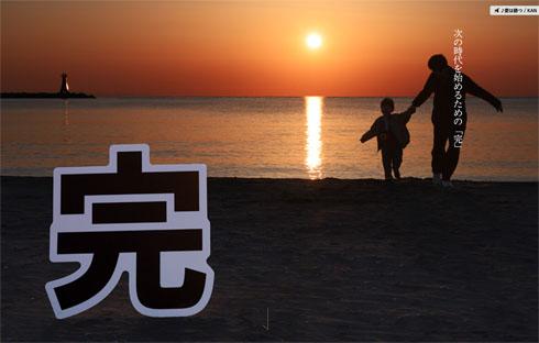 おれたちの戦いはこれからだ! 平成の終わりに感謝の「完」写真を撮影 ...
