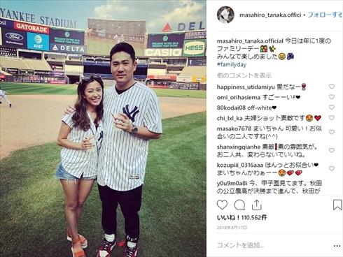 田中将大 マーくん 里田まい 結婚記念日 ヤンキース 夫婦 MLB ファミリーデー