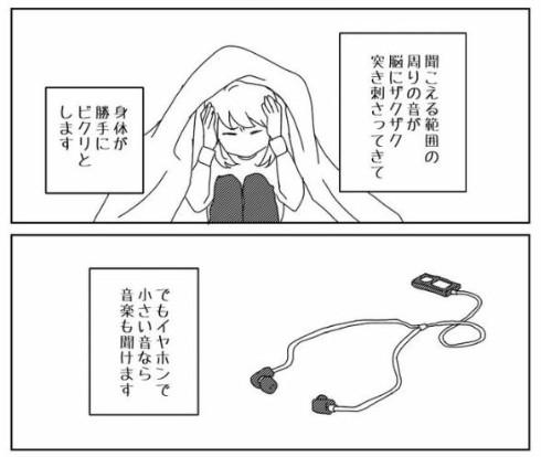 聴覚過敏20