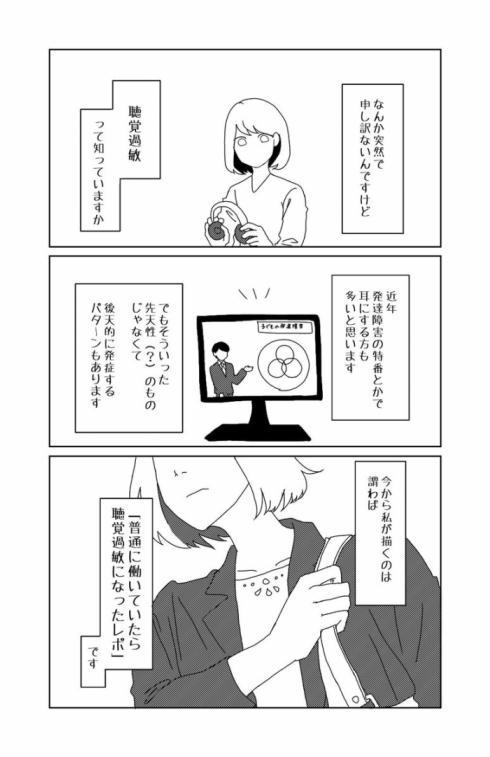 聴覚過敏01