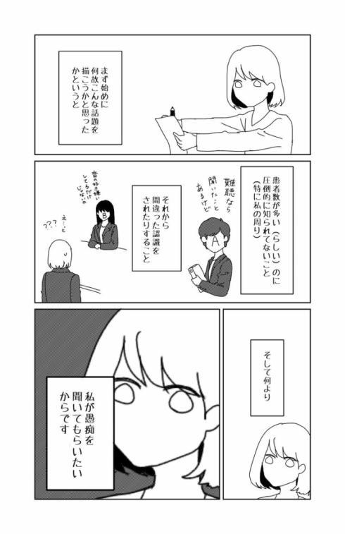 聴覚過敏02
