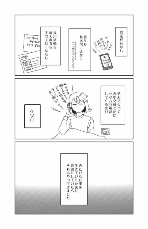 聴覚過敏07