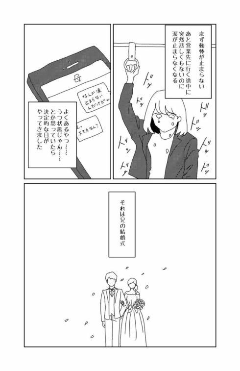 聴覚過敏08