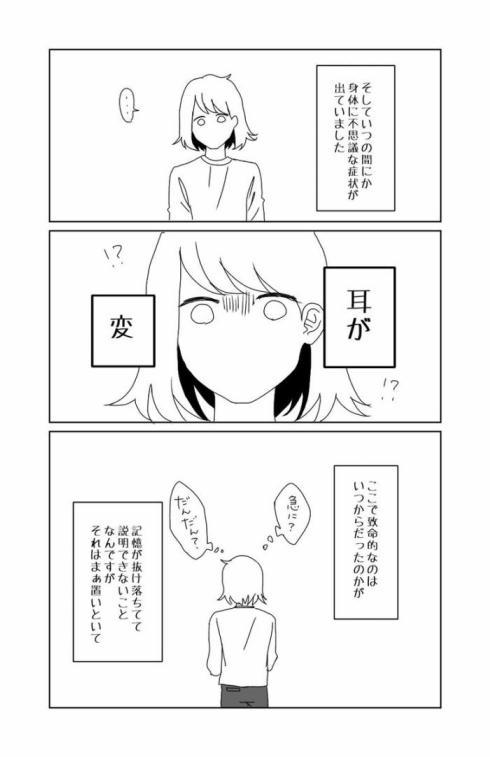 聴覚過敏11