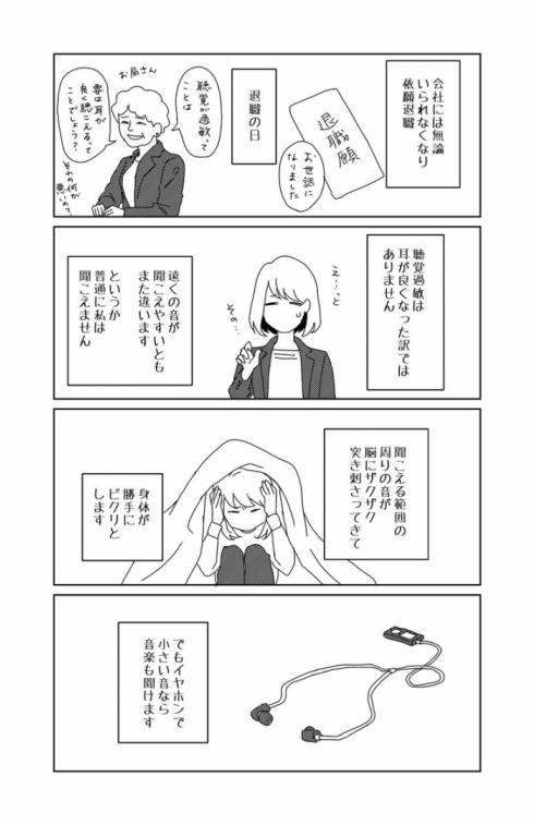 聴覚過敏14