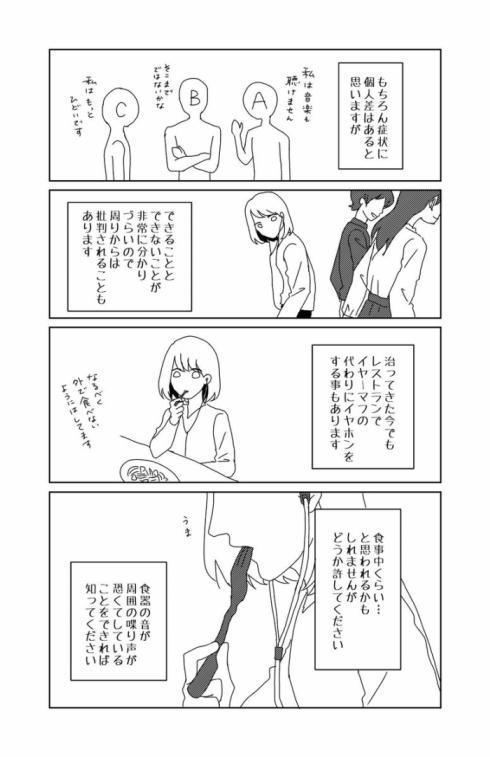 聴覚過敏15