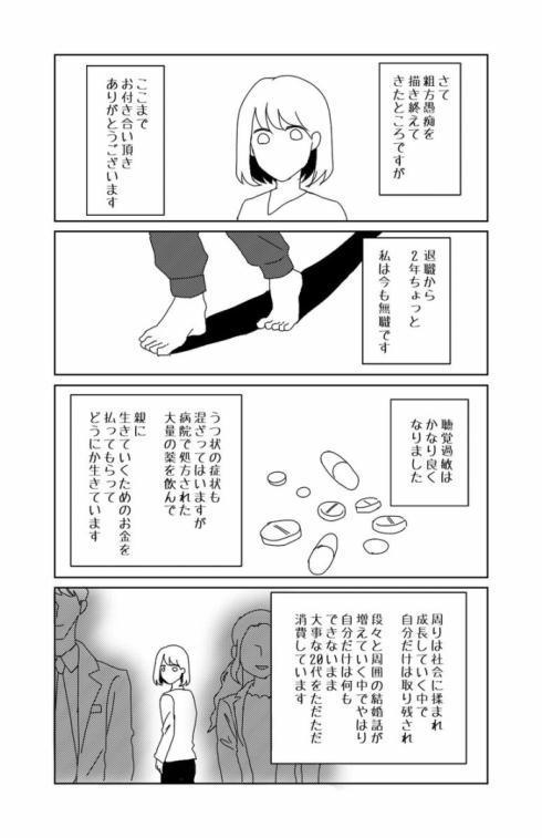 聴覚過敏17
