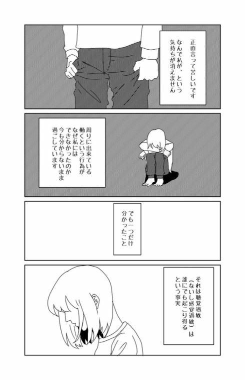 聴覚過敏18