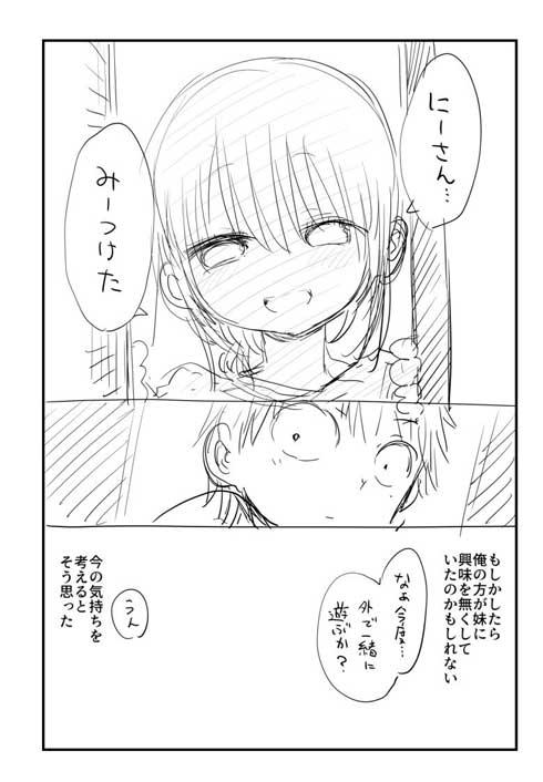 精神年齢の高い妹の話 漫画 兄妹 かくれんぼ クール教信者 Twitter