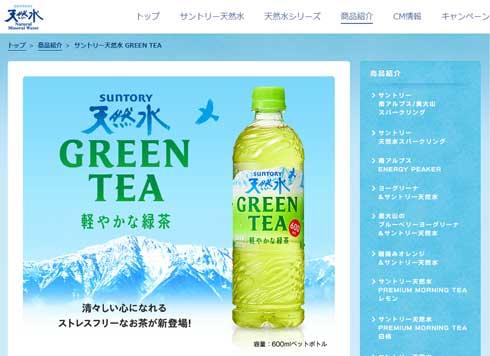 サントリー天然水 緑茶 GREEN TEA