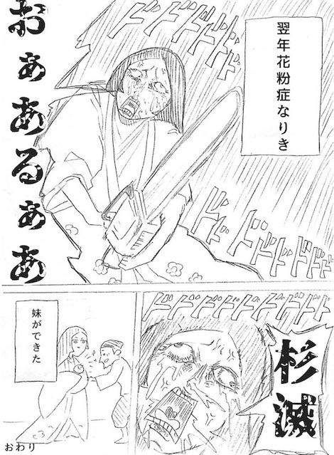komeyama029 花粉症 杉