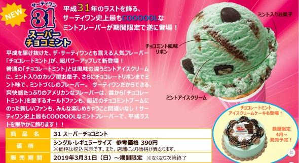 サーティワン チョコミント アイスクリーム
