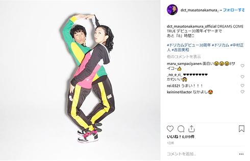 ドリカム DREAMS COME TRUE 中村正人 吉田美和 西川隆宏 30周年 Instagram