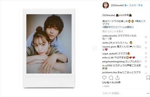 藤田ニコル ViVi 佐藤寛太 劇団EXILE カップル 彼氏 Instagram