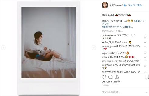藤田ニコル ViVi 佐藤寛太 劇団EXILE カップル 彼氏 Instagram スマブラ ピカチュウ