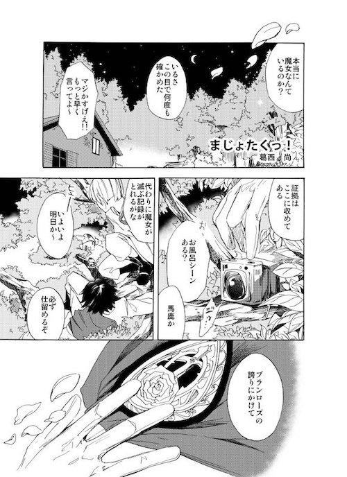 ameito3344 腐女子 魔女
