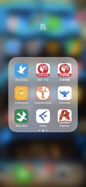 iPhone アプリ 鳥 アイコン 集め 鳥かご