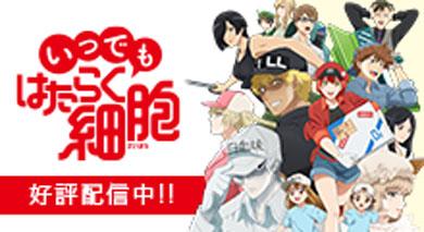 はたらく細胞 第2期 AnimeJapan